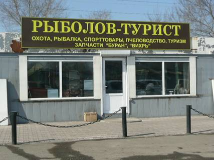 магазины рыболов турист в зеленограде